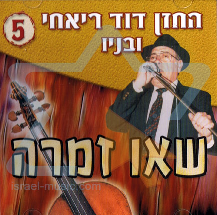 Se'ou Zimra - Part 5 by Cantor David Riachi