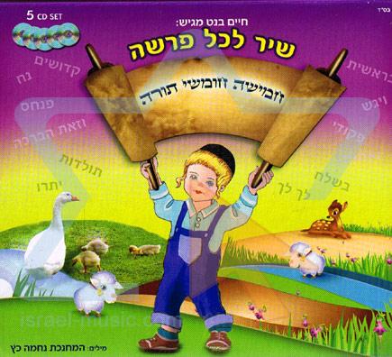 Shir Le'kol Parasha - Nechama Katz