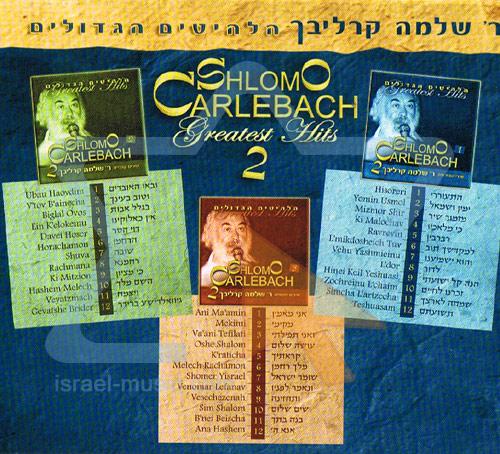 Greatest Hits - Vol. 2 by Shlomo Carlebach