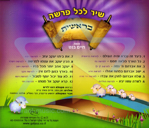 Shir Lekol Parasha - Bereshit by Nechama Katz