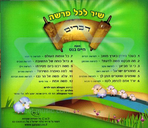 Shir Lekol Parasha - Dvarim by Nechama Katz