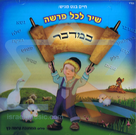 Shir Lekol Parasha - Ba'midbar by Nechama Katz