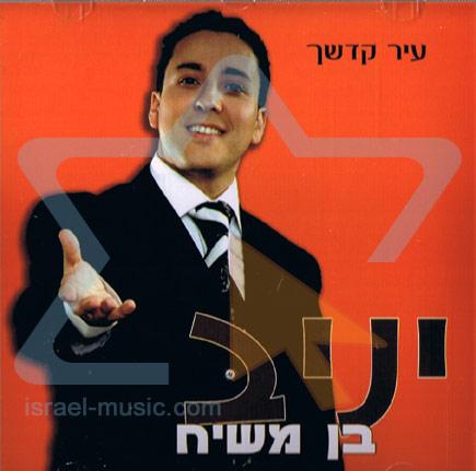 Ir Kodshecha by Yaniv Ben Mashiach