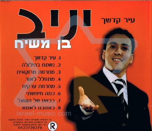 Ir Kodshecha Par Yaniv Ben Mashiach