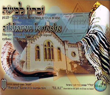 Zikharon Lemoshe by Various