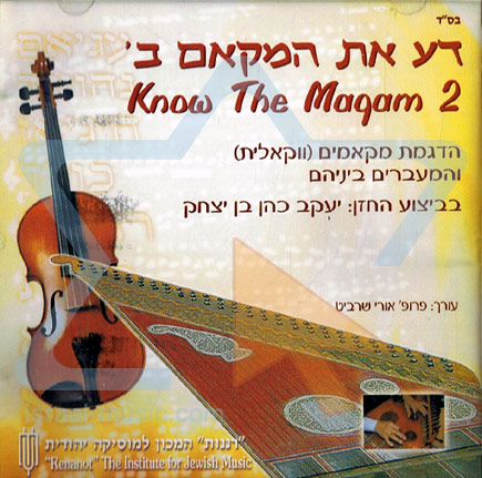 Know the Maqam 2 Par Ya'akov Cohen Ben Itzhak