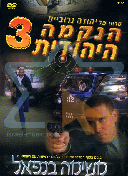The Jewish Revenge 3 - Mission in Nepal Di Various