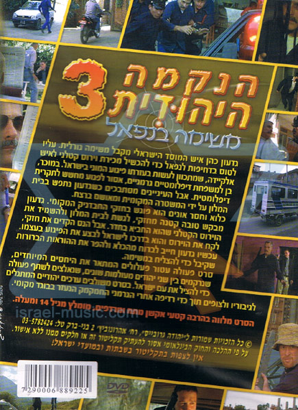 The Jewish Revenge 3 - Mission in Nepal by Various