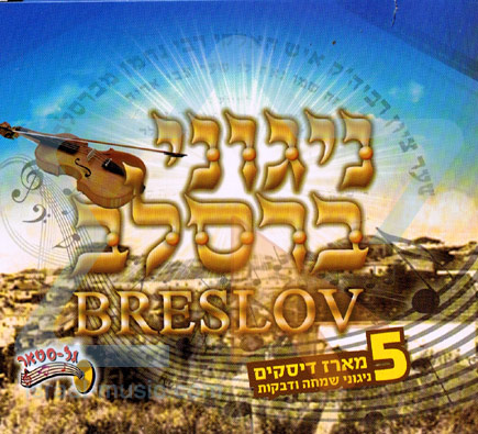 Breslov Melodies by Various