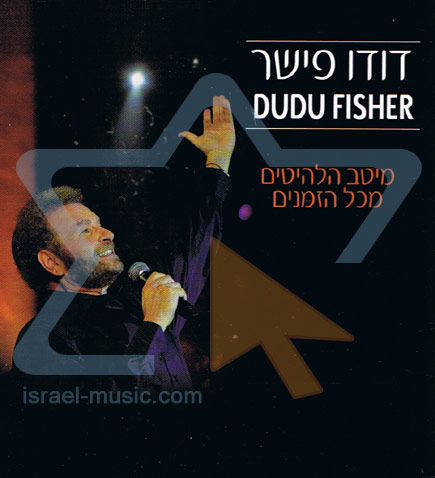 All Time Greatest Hits by David (Dudu) Fisher