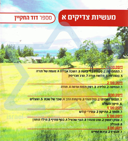 Tzadikim Tales - Part 1 by Dovid Ha'chakyan