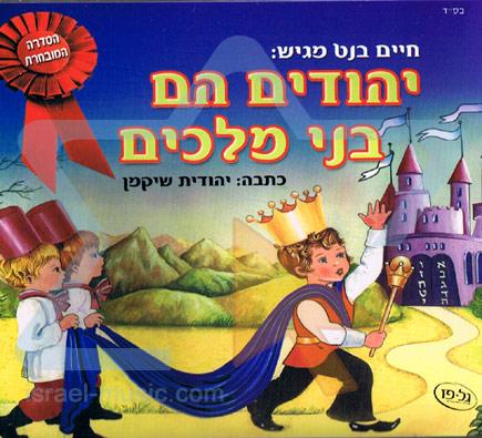 Yehudim Hem Bnei Mal'achim - Part 1 Di Yehudit Shikman