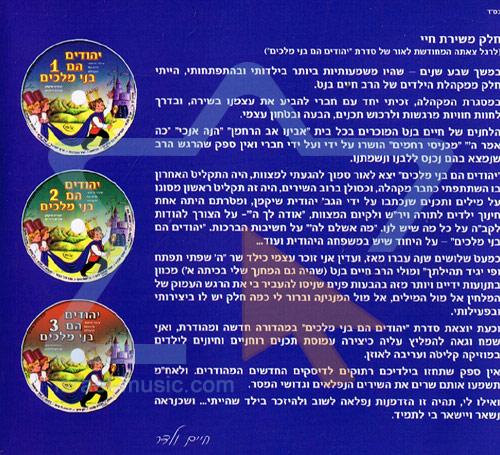 יהודים הם בני מלאכים - חלק א' - יהודית שיקמן