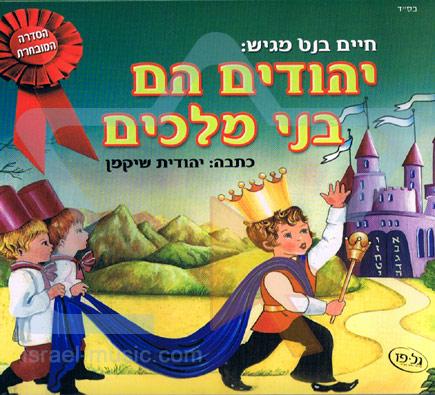Yehudim Hem Bnei Mal'achim - Part 2 - Yehudit Shikman