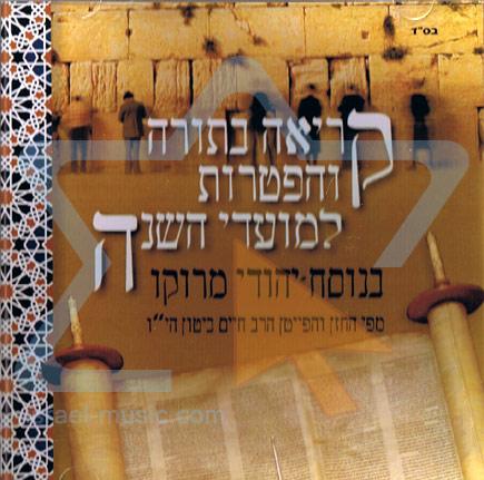 kree'ah Ba'Tora Ve'haftarot Le'moadei Hashana Par Rabbi Haim Bitton