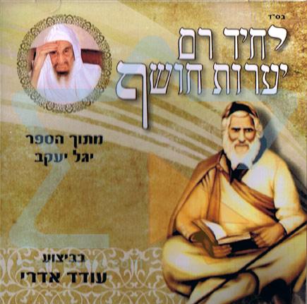 Yahid Ram Yearot Hossef Par Oded Ederi