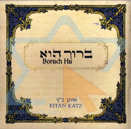 Boruch Hu by Eitan Katz