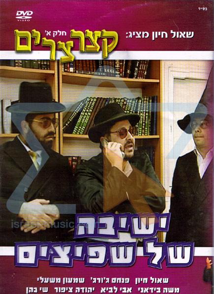Ktzartzarim - Yeshiva Shel Shpitzim (Part 1) by Shay Ochayon