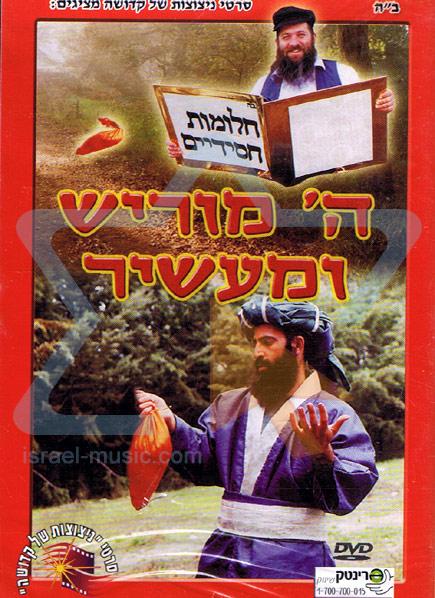 Ha'shem Morish U'mashir by Various