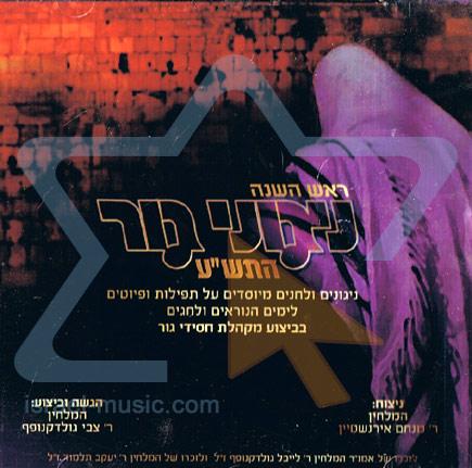 Nigunei Gur - Rosh Ha'shana (Ha'Tasha) Por Rabbi Tzvi Goldknopf