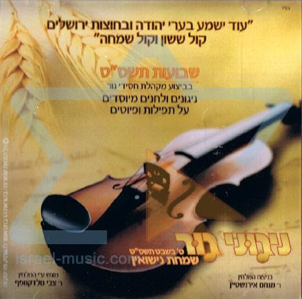 Nigunei Gur - Shavuot (Tashsat) by Rabbi Tzvi Goldknopf