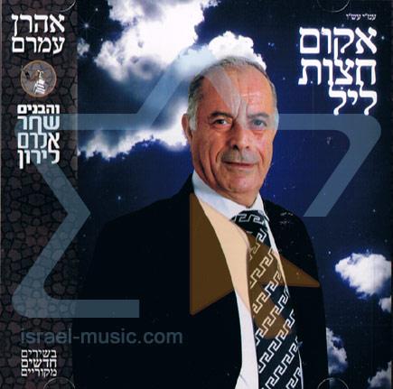 Akum Chatzot Leil by Aharon Amram