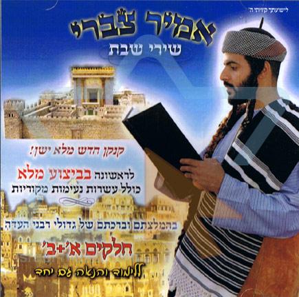 Shirei Shabath by Amir Tzabari