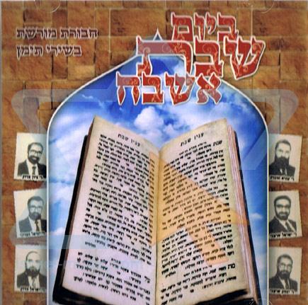 Be'yom Shabath Asha'be'ach by Chavurat Moreshet