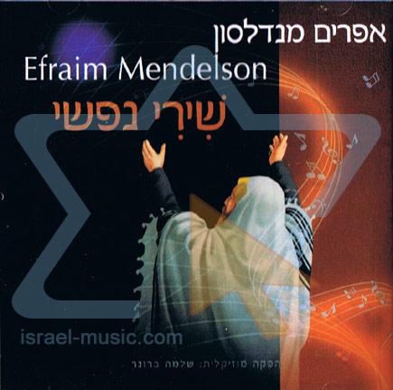 Shiri Nafshi by Efraim Mendelson