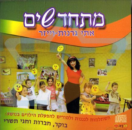 Mit'cha'dshim by Etti Granot-Weiser