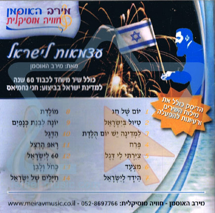 Independence to Israel by Meirav Hausman