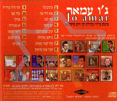 Shams El'asiya by Jo Amar