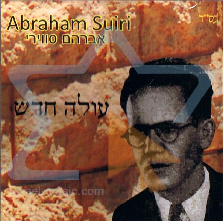 עולה חדש - אברהם סווירי