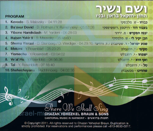 There We Shall Sing by Cantor Yehezkel Broun & Sons