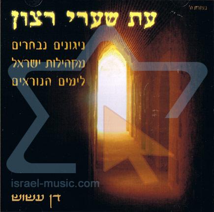 Et Sha'arei Ratzon Por Dan Ashoush