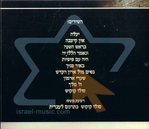 Ya'ale Par Rabbi Ben Tzion Groweiss