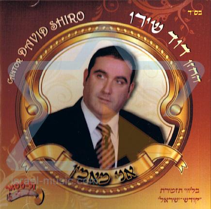 Ani Ma'amin by Cantor David Shiro