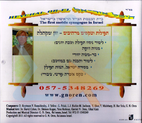 Chazanut, Chasidic, Yiddish, Hungarian. Por Cantor Gavriel N. Oren