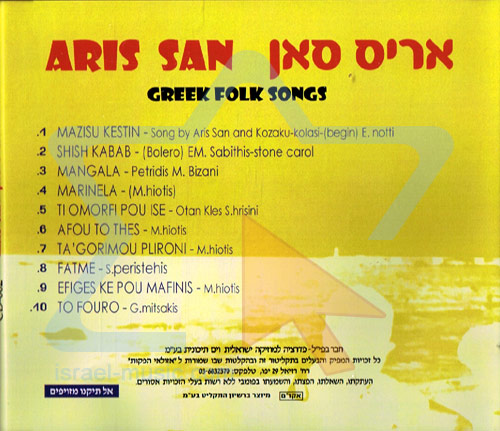Rare Recordings - Vol. 2 by Aris San