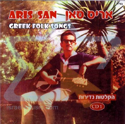 Rare Recordings - Vol. 1 by Aris San