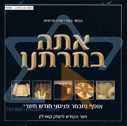 Ata Ba'chartanu by Ha'bocher Be'shirei Zimra Choir