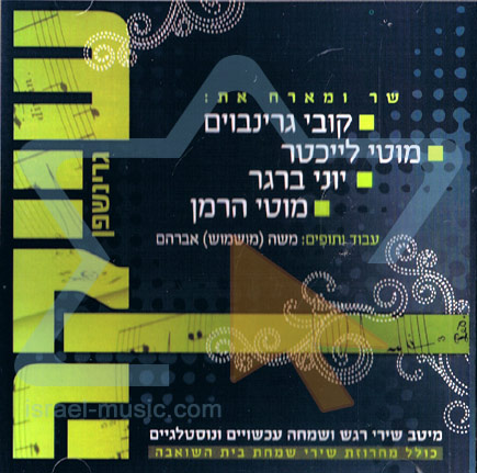 The Best Spiritual & Joy Songs by Shayke Greenshpan