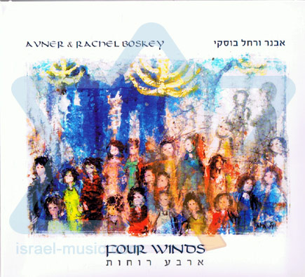 Four Winds - Avner and Rachel Boskey