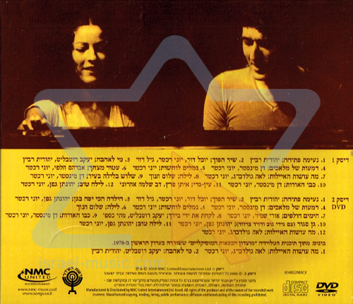 Once and Forever - New Edition - Yehudit Ravitz