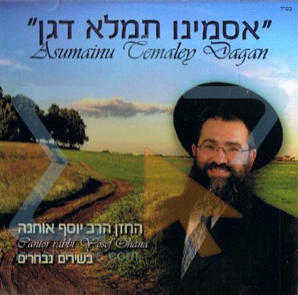 Asumainu Temaley Dagan by Cantor Rabbi Yossef Ohana