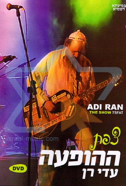 Tsfat - The Show के द्वारा Adi Ran