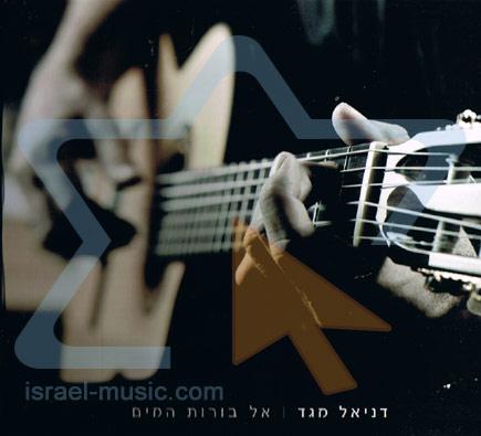 El Borot Ha'mayim Por Daniel Meged