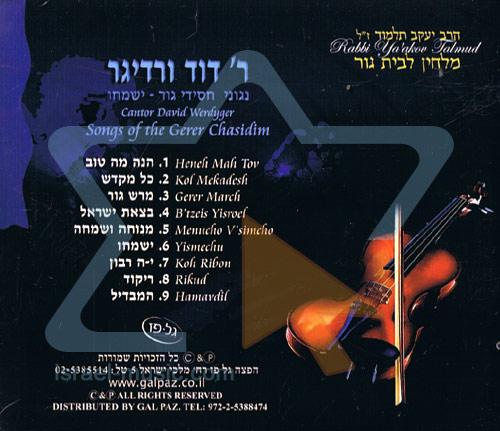 Songs of the Gerer Chasidim - Yismechu by Cantor David Werdyger
