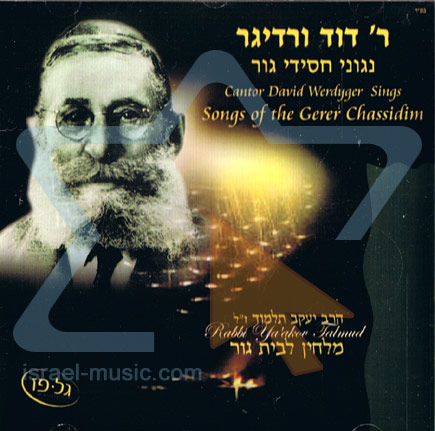 Songs of the Gerer Chassidim by Cantor David Werdyger