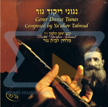 Gerer Dance Tunes by Cantor David Werdyger
